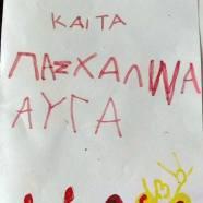 Παγκόσμια Ημέρα Παιδικού Βιβλίου – Νηπιαγωγείο
