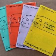 Παγκόσμια Ημέρα Παιδικού Βιβλίου – Γ τάξη