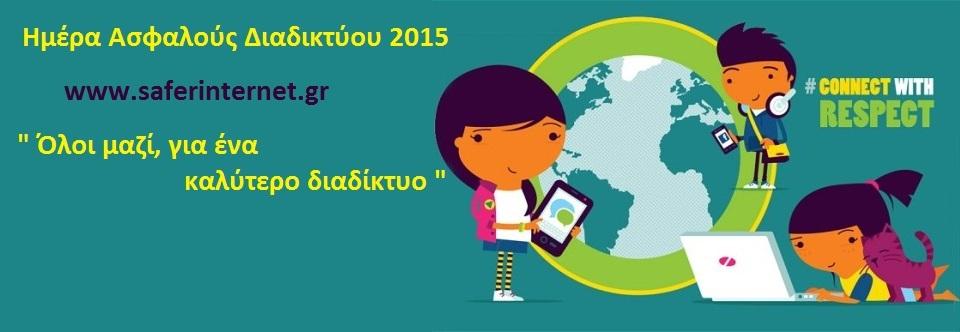 Ημέρα Ασφαλούς Διαδικτύου 2015
