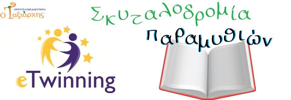 Etwinning – Σκυταλοδρομία παραμυθιών