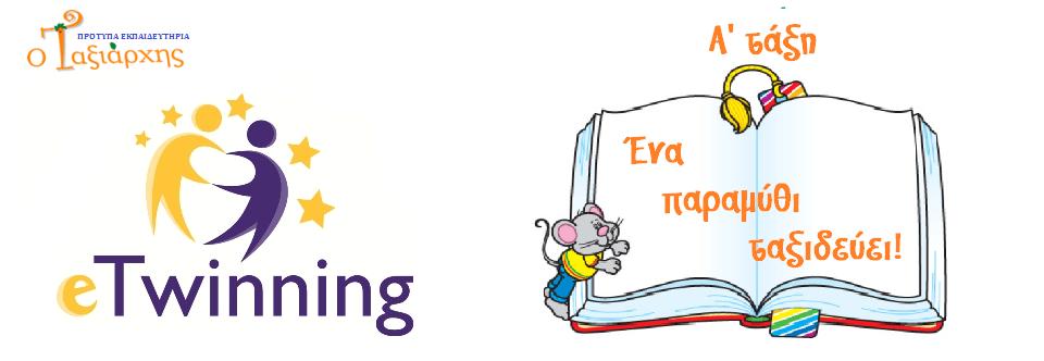 Πρόγραμμα eTwinning: Ένα παραμύθι ταξιδεύει